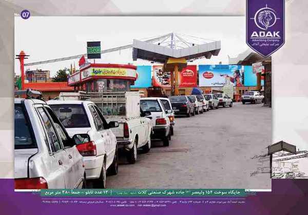 پمپ بنزین 154 جاده کلات مشهد-بلوار بهمن