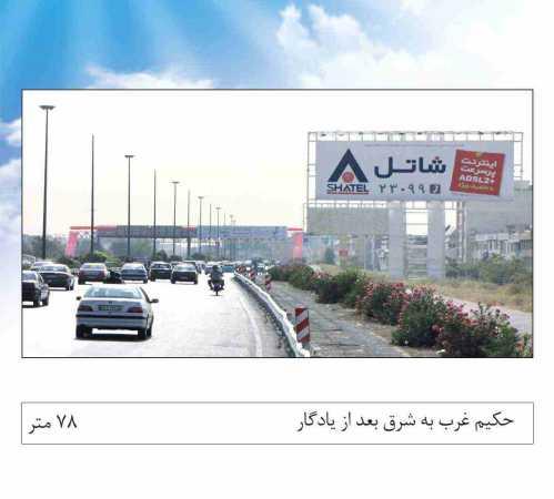 چمران  حکیم شیخ فضل اله کردستان
