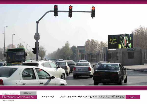 بیلبورد مشهد|بلوار ملک آباد|پیشانی ایستگاه مترو