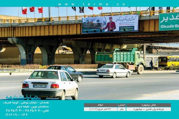بیلبورد-عرشه پل غدیر