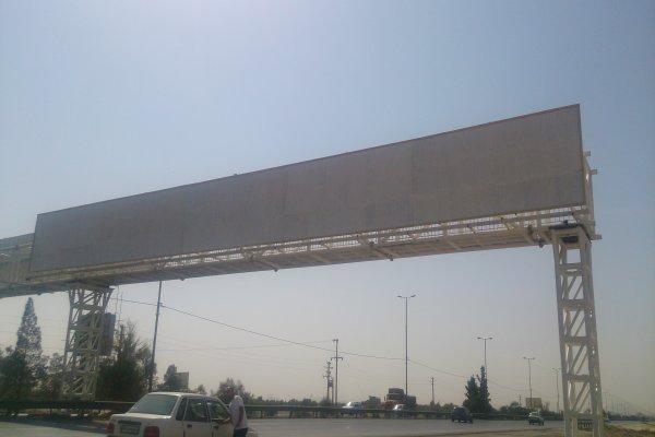 آزادراه معلم اصفهان