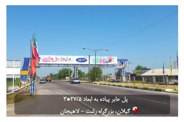 پل عابر پیاده رشت-لاهیجان