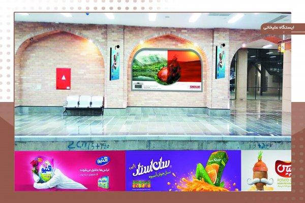 مترو اصفهان